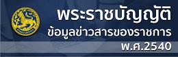 e-lerning พระราชบัญญัติข้อมูลข่าวสาร