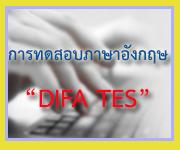 การทดสอบภาษาอังกฤษ DIFA TES