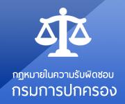 ระบบค้นหากฎหมายในความรับผิดชอบของกรมการปกครอง