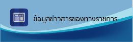 ข้อมูลข่าวสารของราชการ กรมการปกครอง