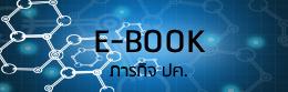 e-book ภารกิจ