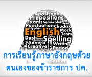 ช่องทางการเรียนรู้พัฒนาทักษะภาษาอังกฤษด้วยตนเองของข้าราชการ ปค.